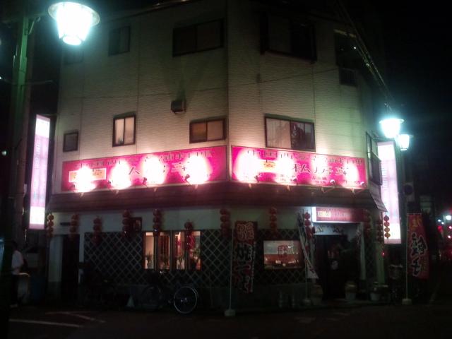 長安ぴかいち 本店