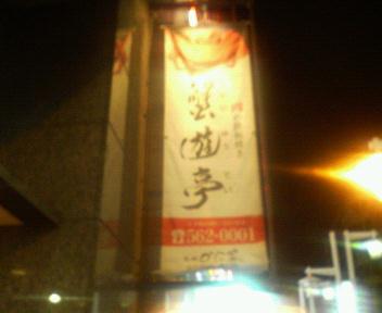 蟹遊亭 名古屋店
