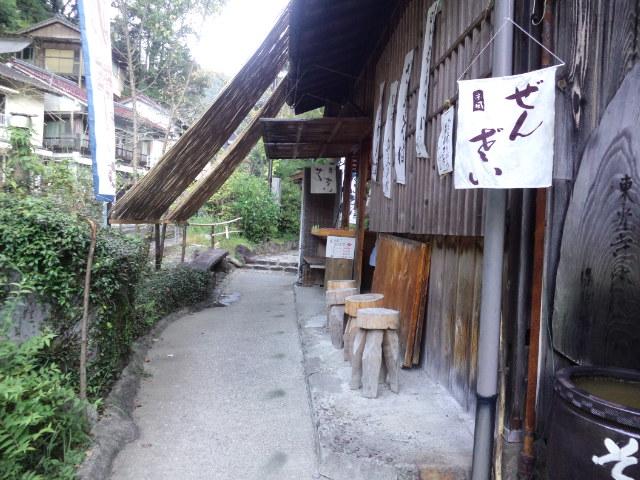 湯の胸茶屋