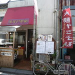 まことや - 本店_2009-09-06