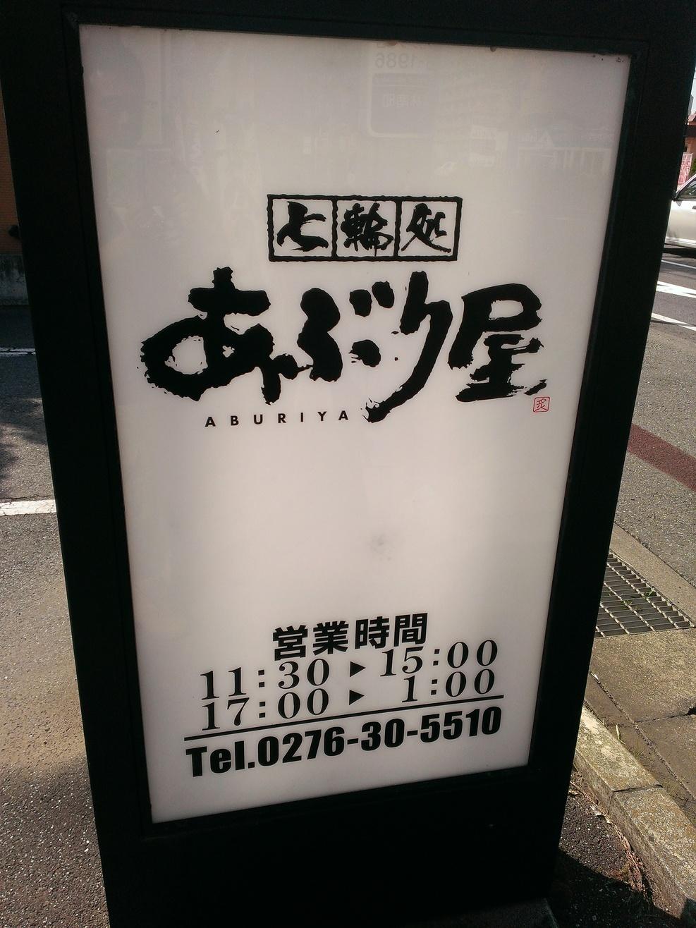 七輪処 あぶり屋 太田店