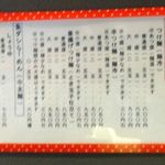 ぶっこ麺らーめん - ぶっこめんラーメン(多治見市)食彩賓館撮影