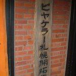 札幌開拓使 サッポロファクトリー店 - お店の看板です。いい味を出している看板ですね。
