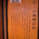 札幌開拓使 サッポロファクトリー店 - ビール発祥の地らしいです。美味しいビールが飲めそうですね。