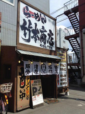 竹本商店 ゲンテン