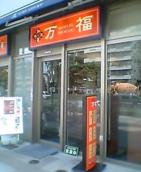万福食堂 豊洲駅前店