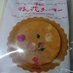 菓子蔵 五衛門 -