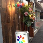 seasonal bar Nanairo - 2013年7月1日OPEN