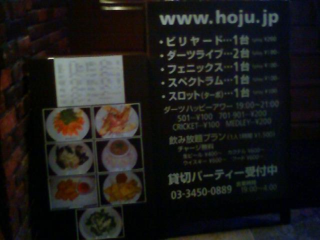 Club HOJU Bar