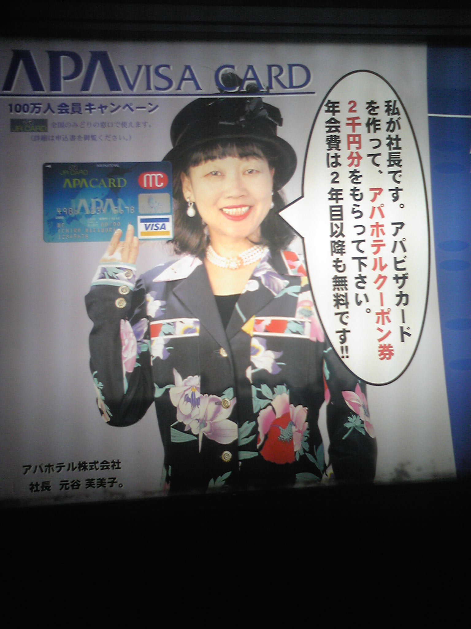 アパホテル 京都駅堀川通