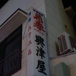 興津屋 -