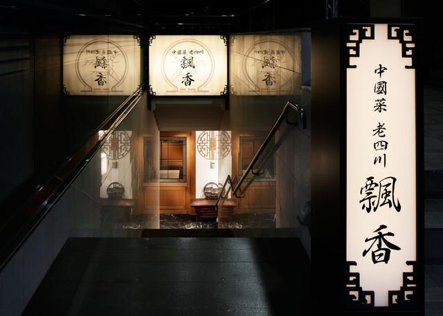 ラオシセンピャオシャン 麻布十番 中華 3.87 8千円 top1000>