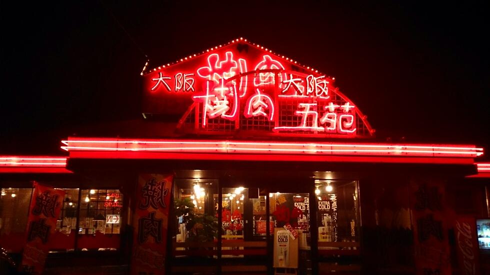 焼肉五苑 鳴門店