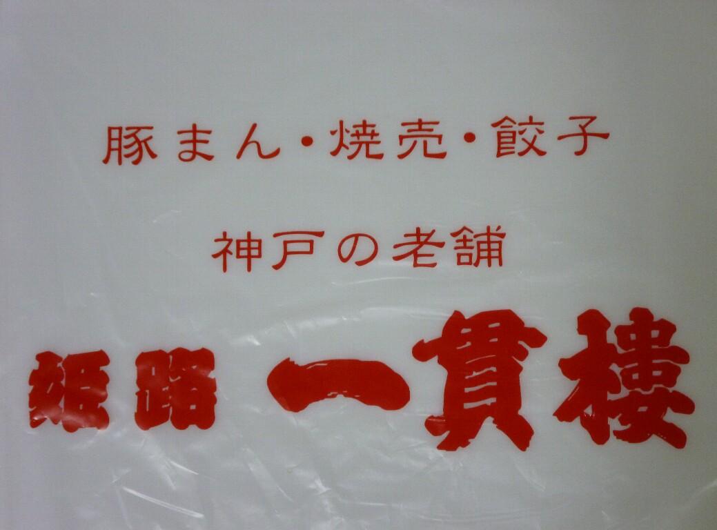 姫路一貫楼