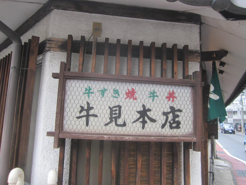 牛見本店すき焼店