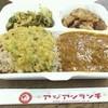 アジアンランチ - 料理写真:10月のとある日のランチボックス(ライス、カレー大盛り)2013.10