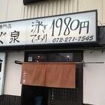 ふぐ泉 - さ~行きましょう^^