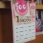 佐野青竹手打ちラーメンいしかり - コ2013年10月