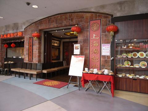 上海湯包小館 イオンモール名古屋みなと店