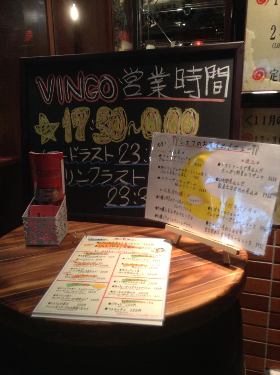 こだわりワイン酒場ヴィンゴ 小岩店