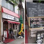 らーめん奏 - らーめん奏<かなで>(名古屋市東区)食彩賓館撮影