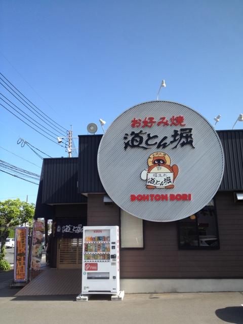 道とん堀 乙津店
