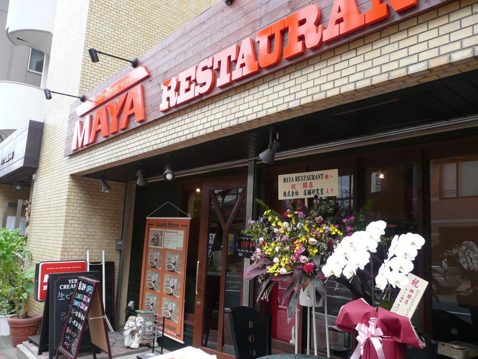 マヤレストラン