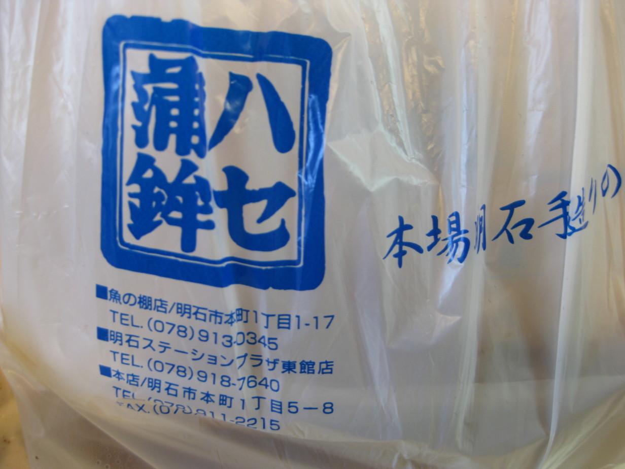 ハセ蒲鉾 魚の棚商店街