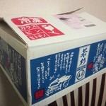 若杉 - こんな箱に入ってきます