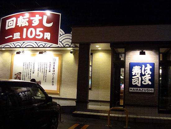 はま寿司 旭川旭町店