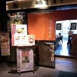 Suzuya - 店舗入口