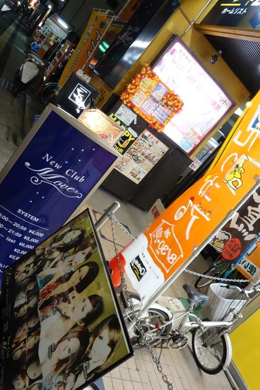 鳥彩々 新松戸店