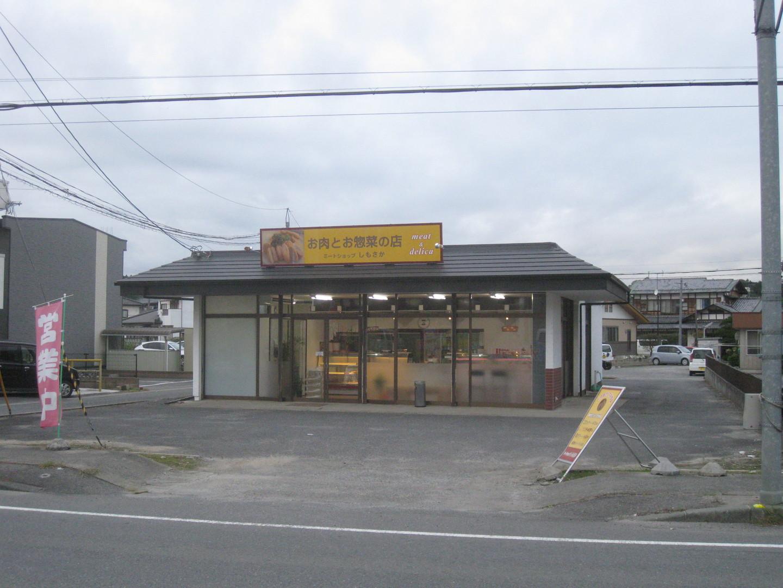 下坂食肉店