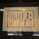 吉野屋 菓子舗 - 立派な賞状がたくさんでした