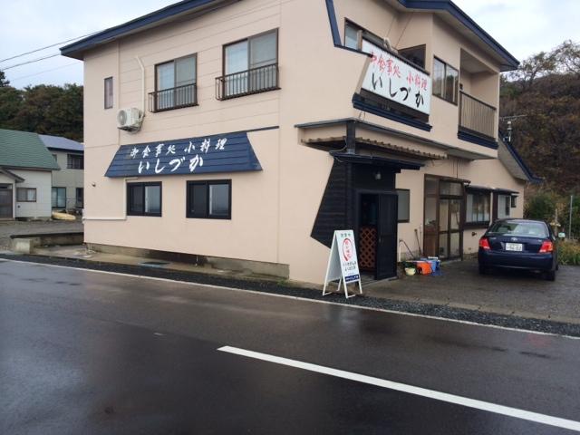 石塚料理店