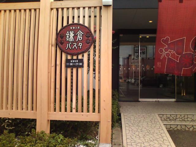 鎌倉パスタ 伊川谷店