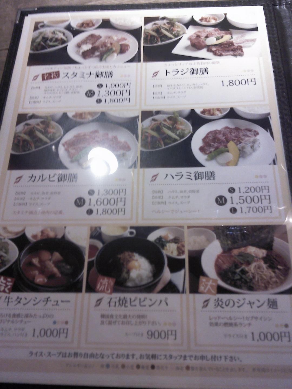 焼肉トラジ 芝大門店