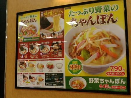 横浜八景楼 アピタ東海通店