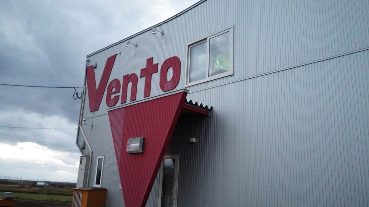 ペンションVento風の谷