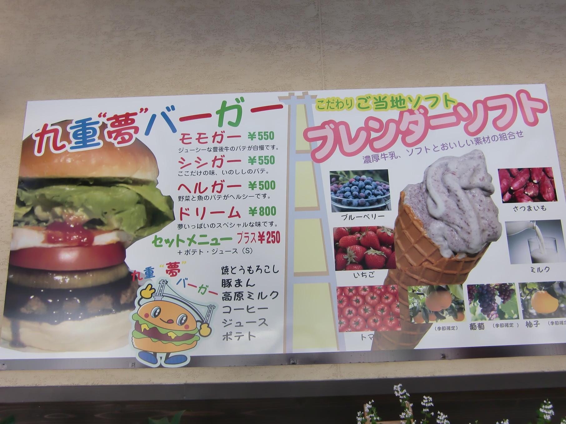 """九重""""夢""""大吊橋 天空館 2号店"""