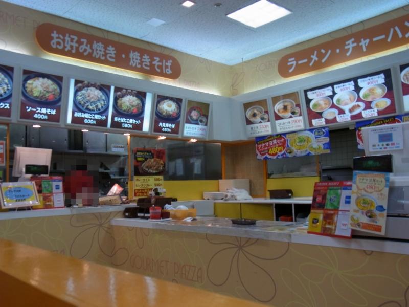 グルメピアザ 姫路店