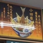 小田原パーキングエリア(下り線)スナックコーナー - 看板