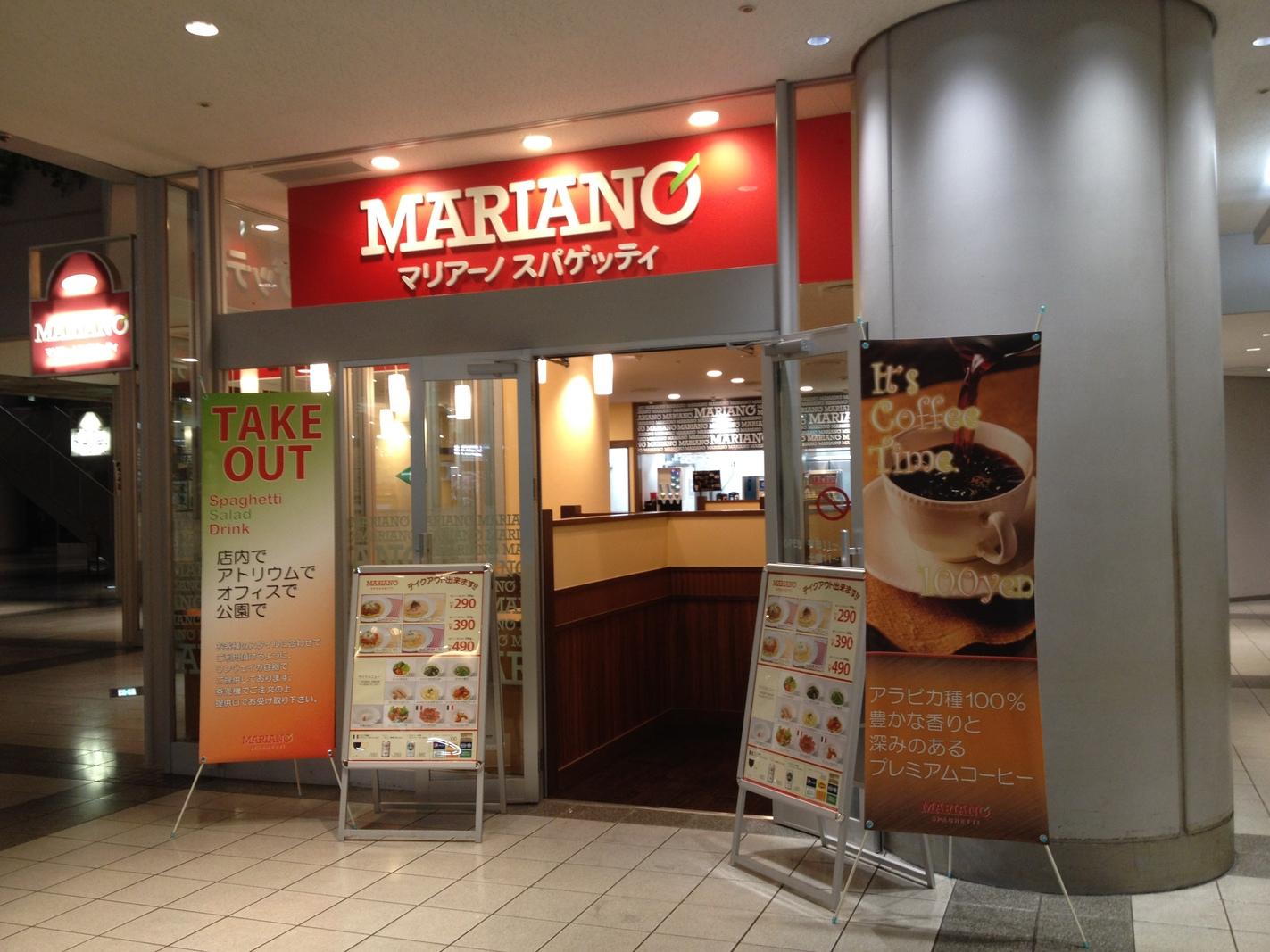 マリアーノスパゲッティ 芝浦シーバンス店