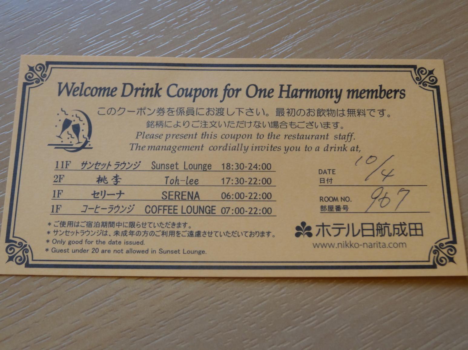 コーヒーラウンジ ホテル日航成田