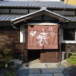 洋食春 - 2013/10