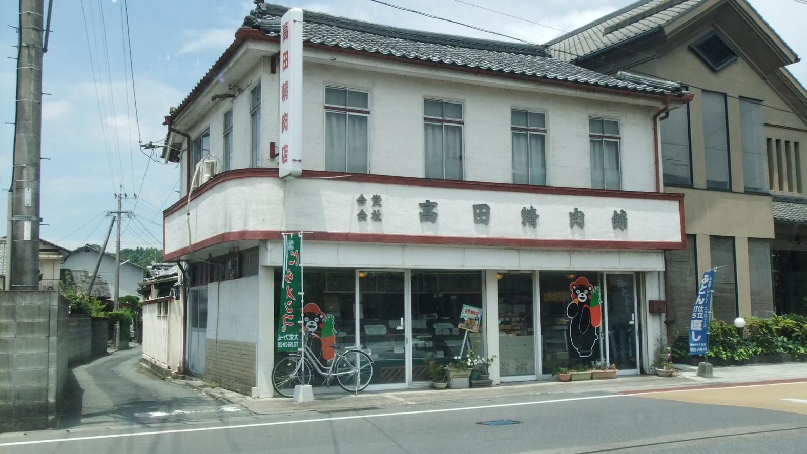 高田精肉店