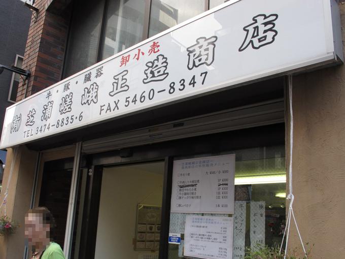 芝浦嵯峨正造商店