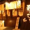 串焼屋 鶏ごっち  - 外観写真:成田に串焼き自慢の「鶏ごっち」が10月1日いよいよオープン!