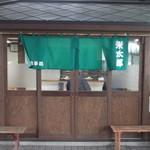 米太郎 - お食事処 米太郎 道の駅奈井江