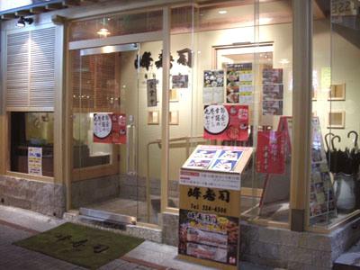 峰寿司 三年坂通り支店